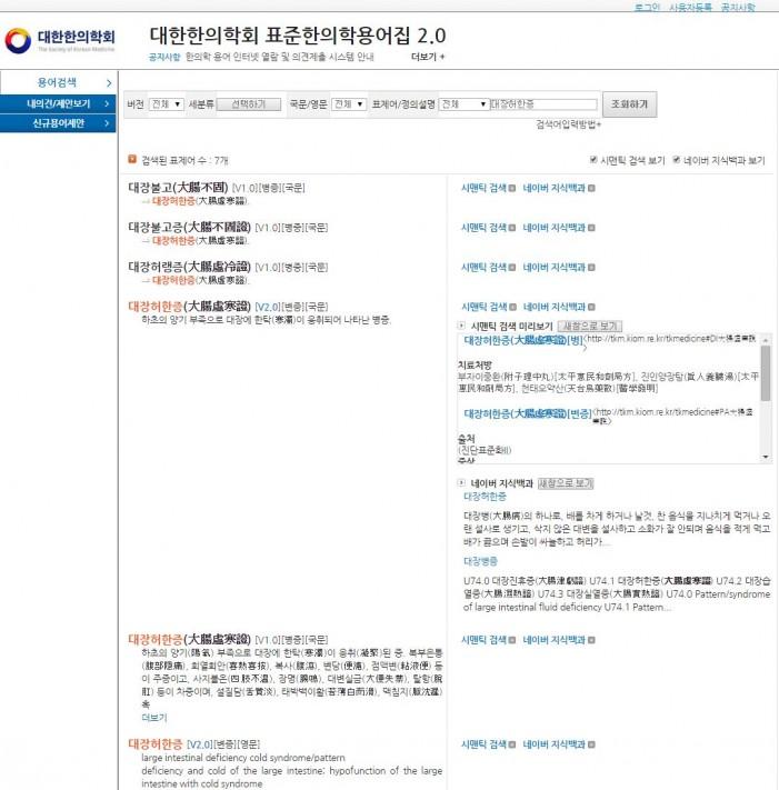 표준한의학용어 온라인 서비스 업데이트…효율성·편의성 UP!