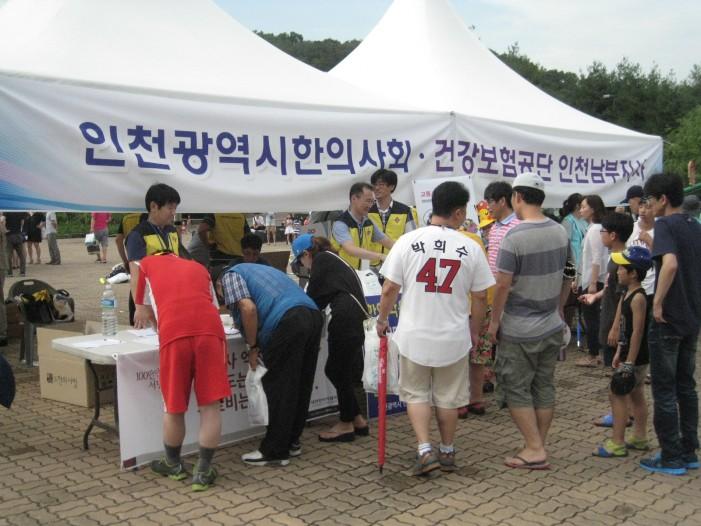 인천광역시한의사회 회원의 날, 문학경기장서 한의학 홍보!