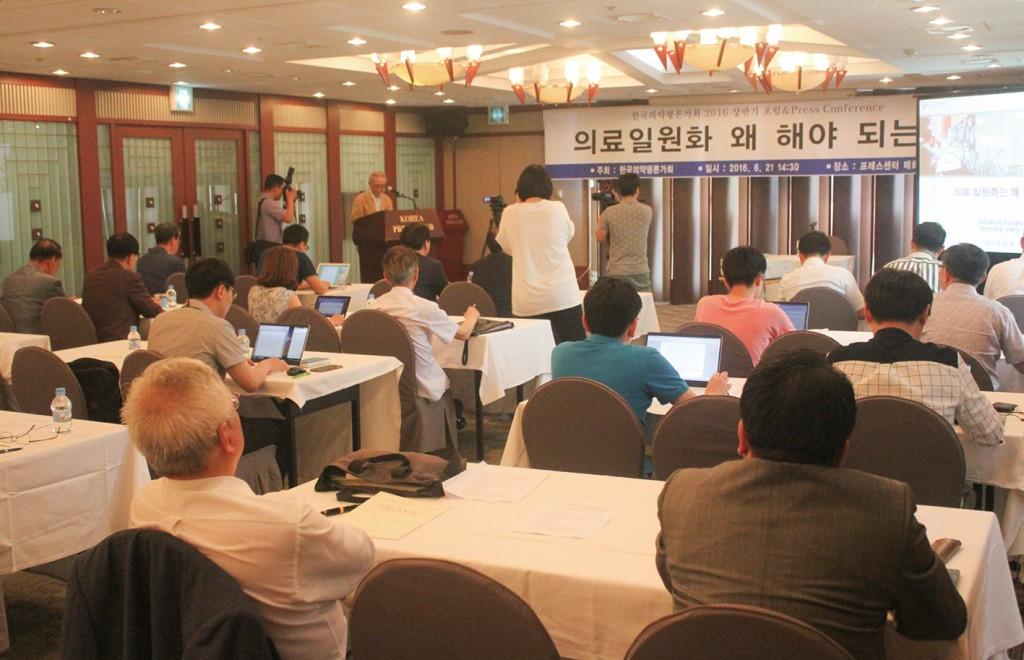 한국의약평론가회가 지난 21일 한국프레스센터에서 '의료일원화 왜 해야 하는가'를 주제로 정책포럼을 개최하고 있다.