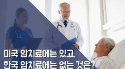 미국 암치료에는 있고, 한국 암치료에는 없는 것은?