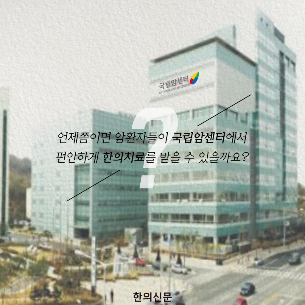 카드뉴스_암센터_09
