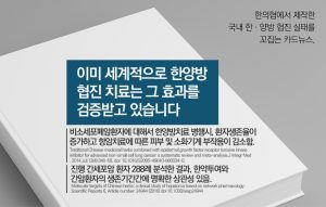 미국 암치료에는 있고 한국 암치료에는 없는 것은?… '한·양방 협진'