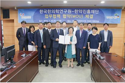 한국한의학연구원과 한약진흥재단이 지난 19일 한국한의학연구원 구암관 대회의실에서 업무협약(MOU)을 체결하고 있다.