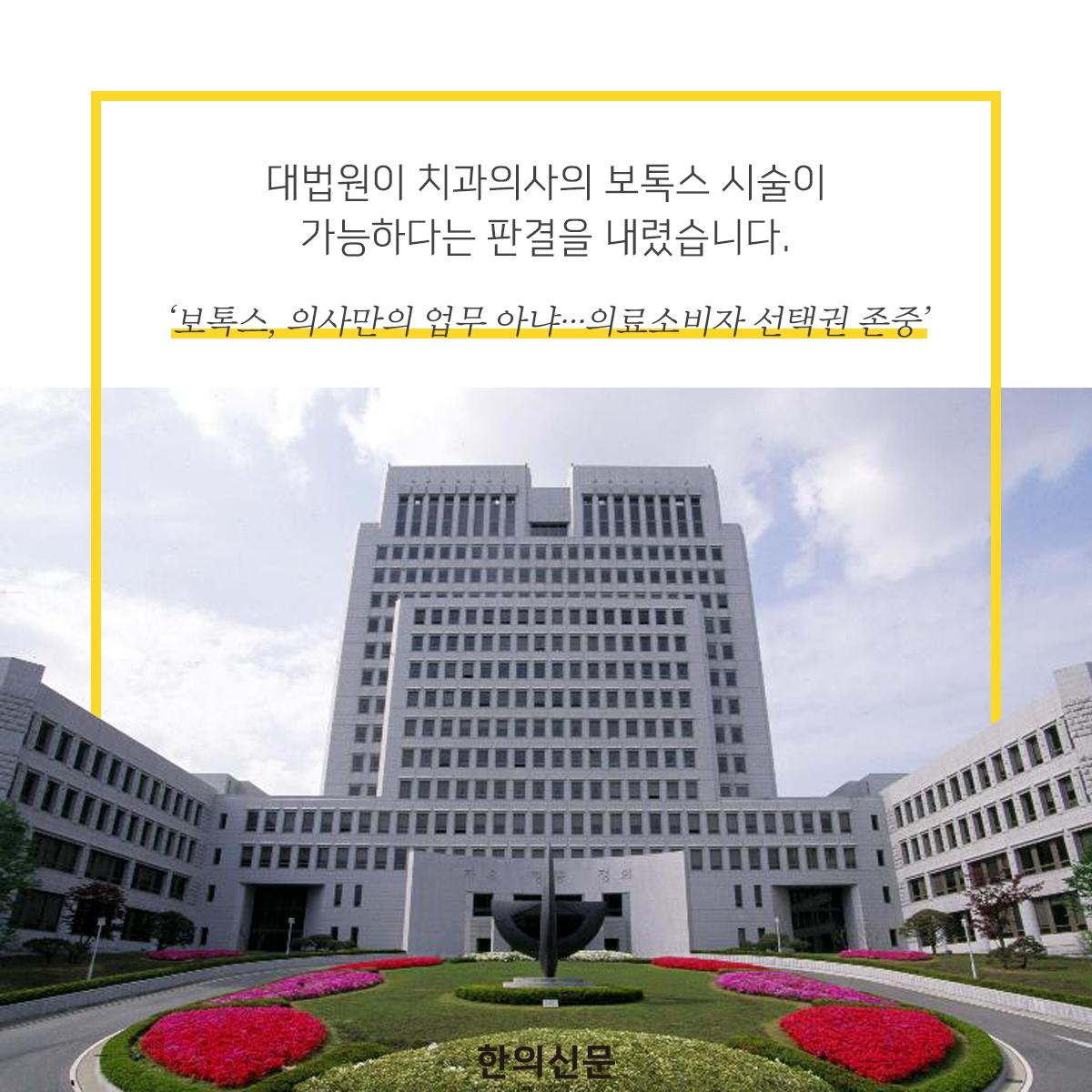 카드뉴스_보톡스합헌_02