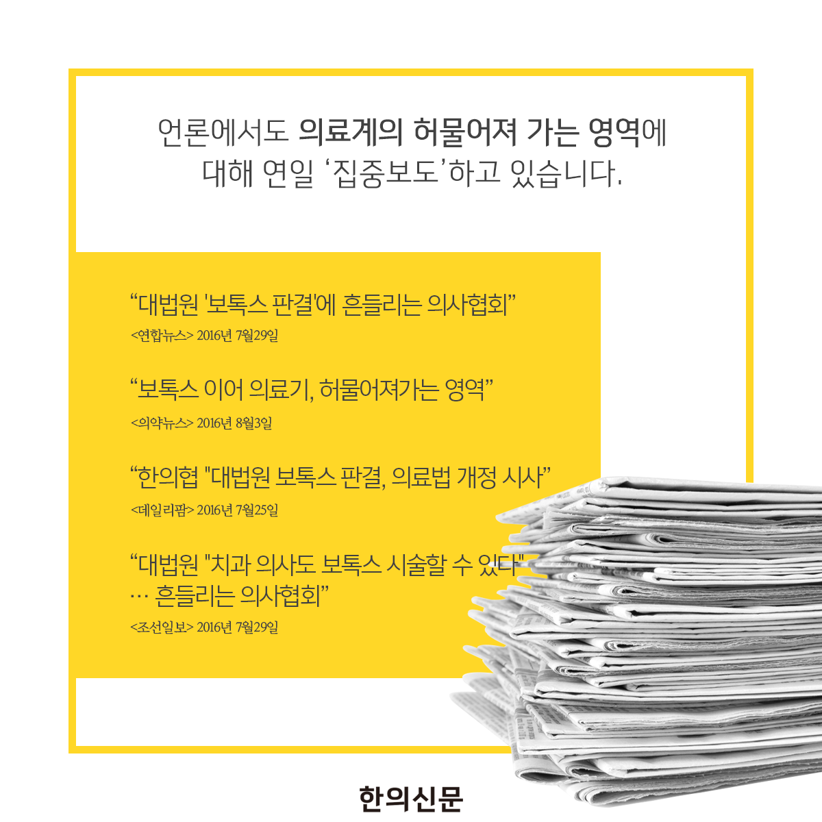 카드뉴스_보톡스합헌_04