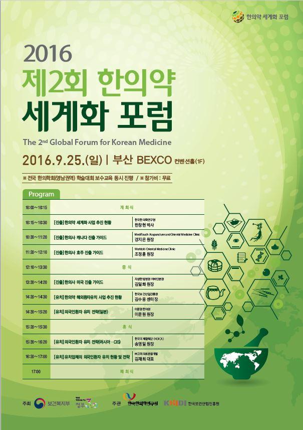 한의학硏, '제2회 한의약 세계화 포럼' 개최