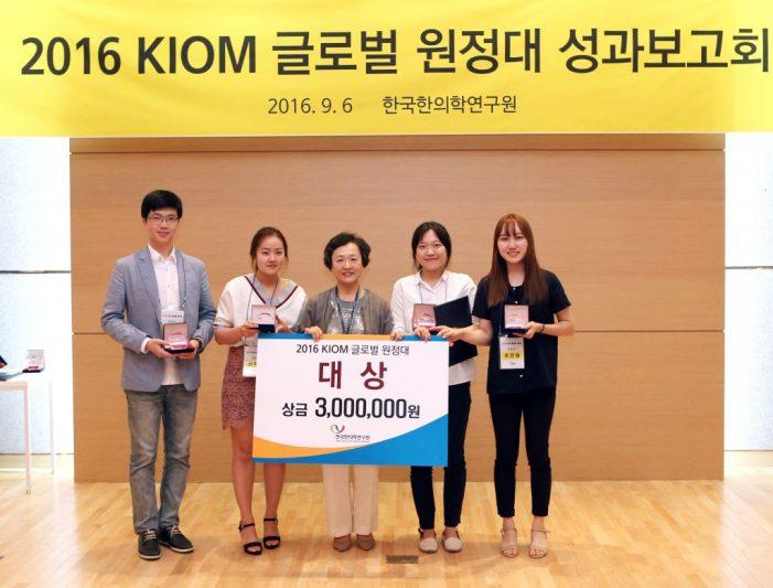 한의학硏, '2016 KIOM 글로벌원정대' 시상식 개최