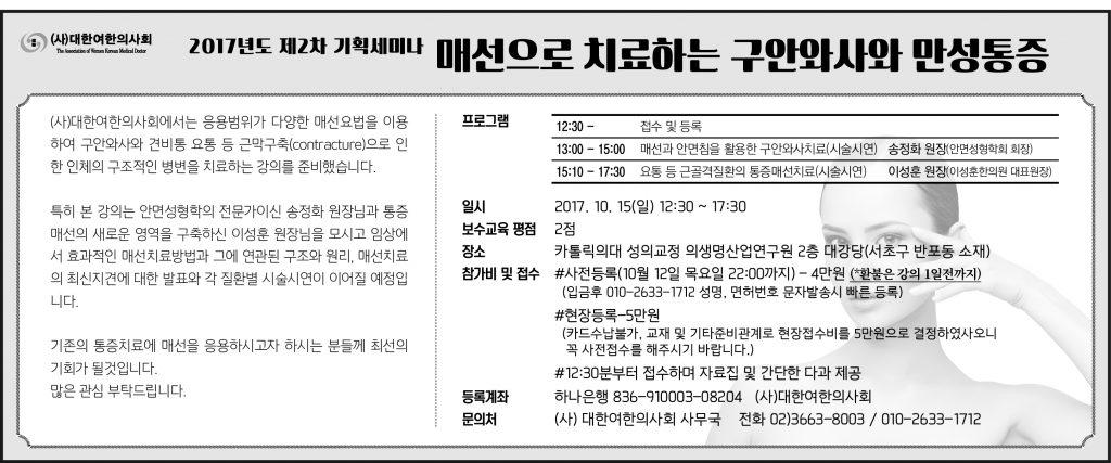 대한여한의사회(26)