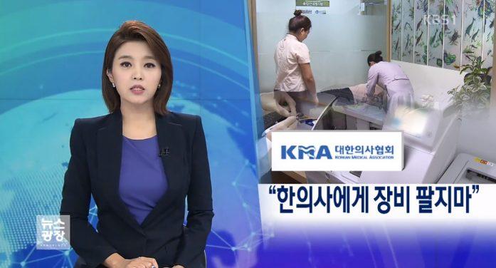 """KBS 등 주요 언론, """"한의사에 의료기기 팔지마"""" 압력 넣어 철퇴 맞은 양의사단체 집중 보도"""