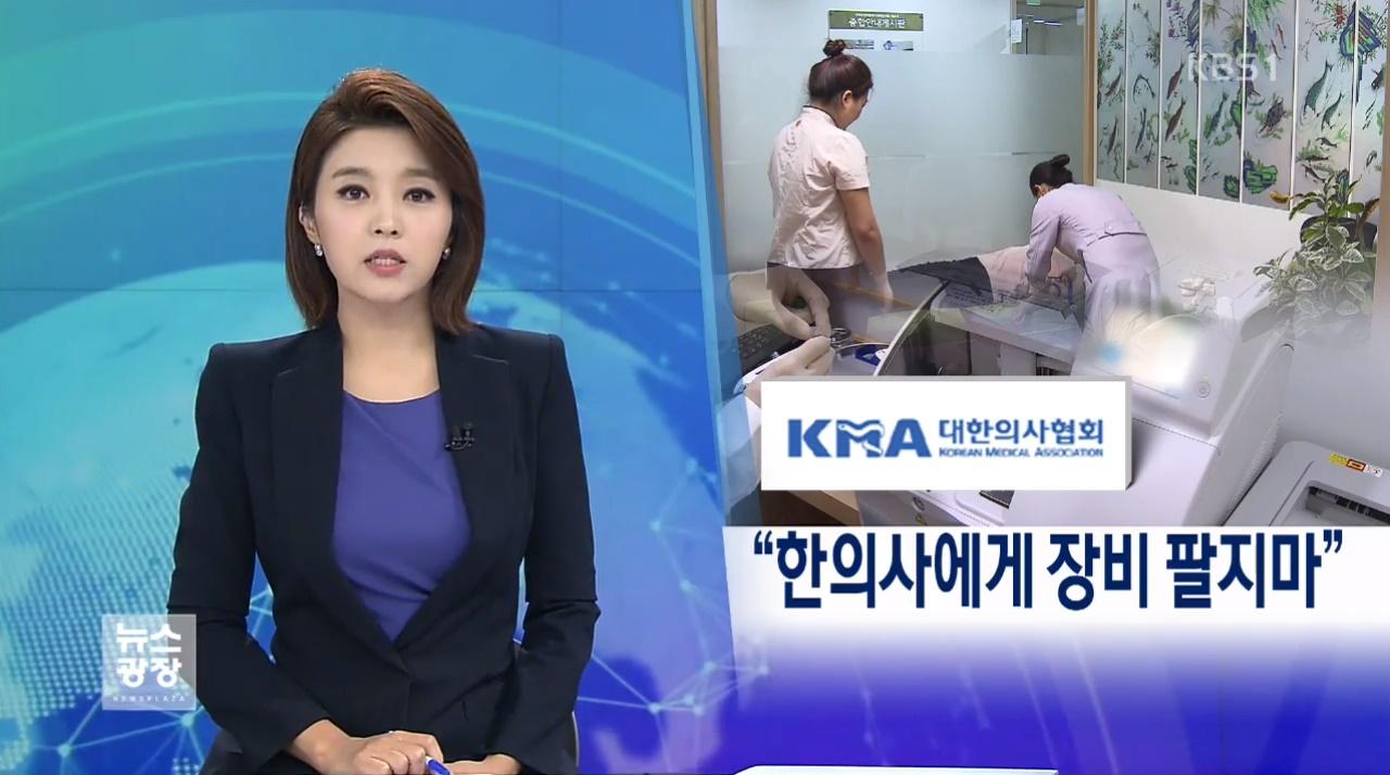 KBS '뉴스광장'에서 양의사단체의 한의사 의료기기 사용 부당 압력관련 보도를 하고 있다.