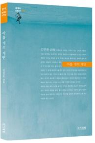 한의사 시인 김진돈, 시집 <아홉 개의 계단> 출간