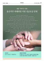 10/31 태풍 '차바'로 인한 울산지부 피해회원 지원 성금모금 안내