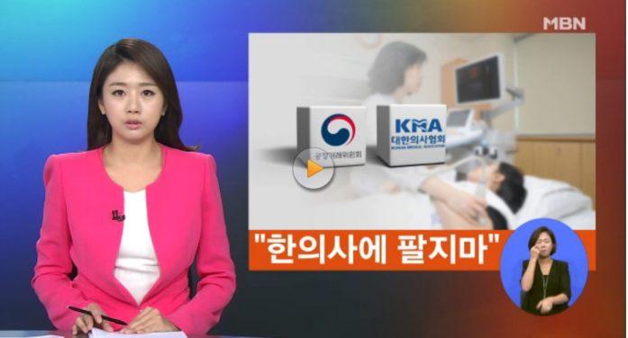 """울산시한의사회 """"공정위 시정명령 결정, 즉각 실행하라"""""""