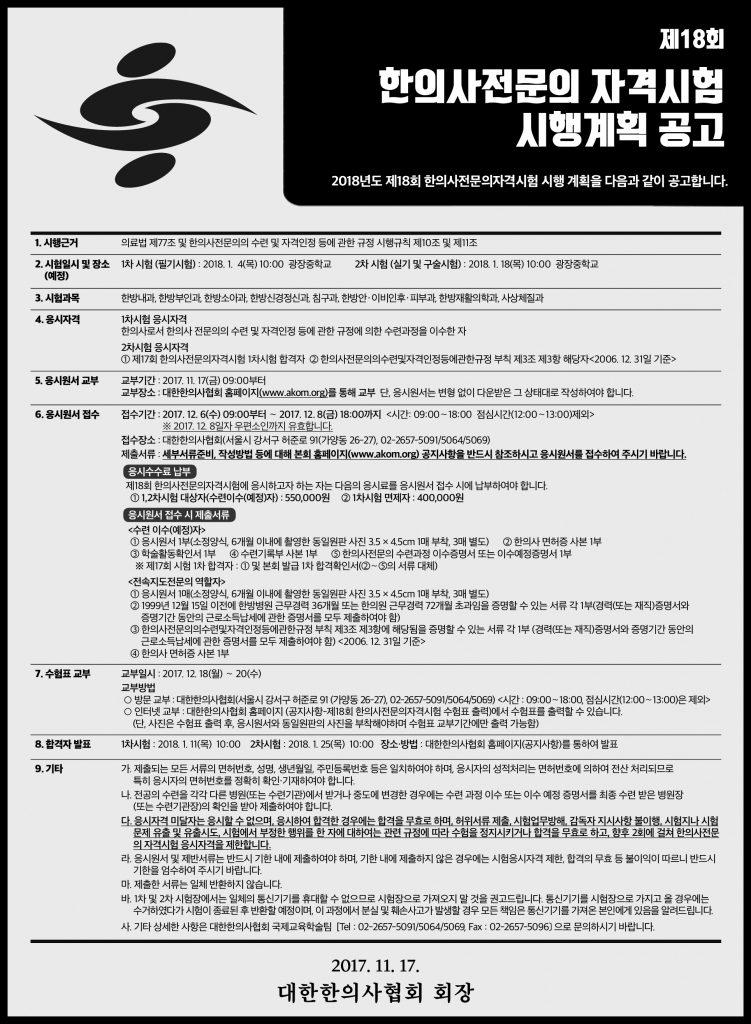 171116-kyo2