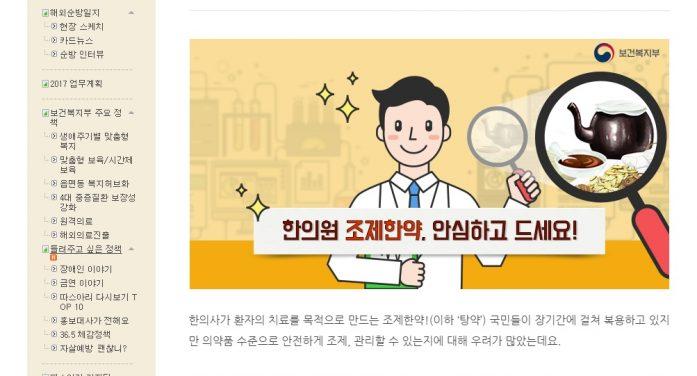 """""""한의원 조제한약, 안심하고 드세요!"""""""