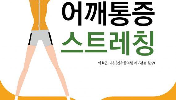 목·어깨·팔 통증···스트레칭으로 효과 본다