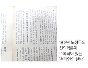 論으로 풀어보는 한국 한의학 (104)