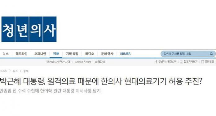 한의협, '청년의사' 왜곡보도 관련 언중위 제소 및 법적 조치 등 '강력 대응'