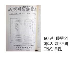 醫史學으로 읽는 近現代 韓醫學 (349)