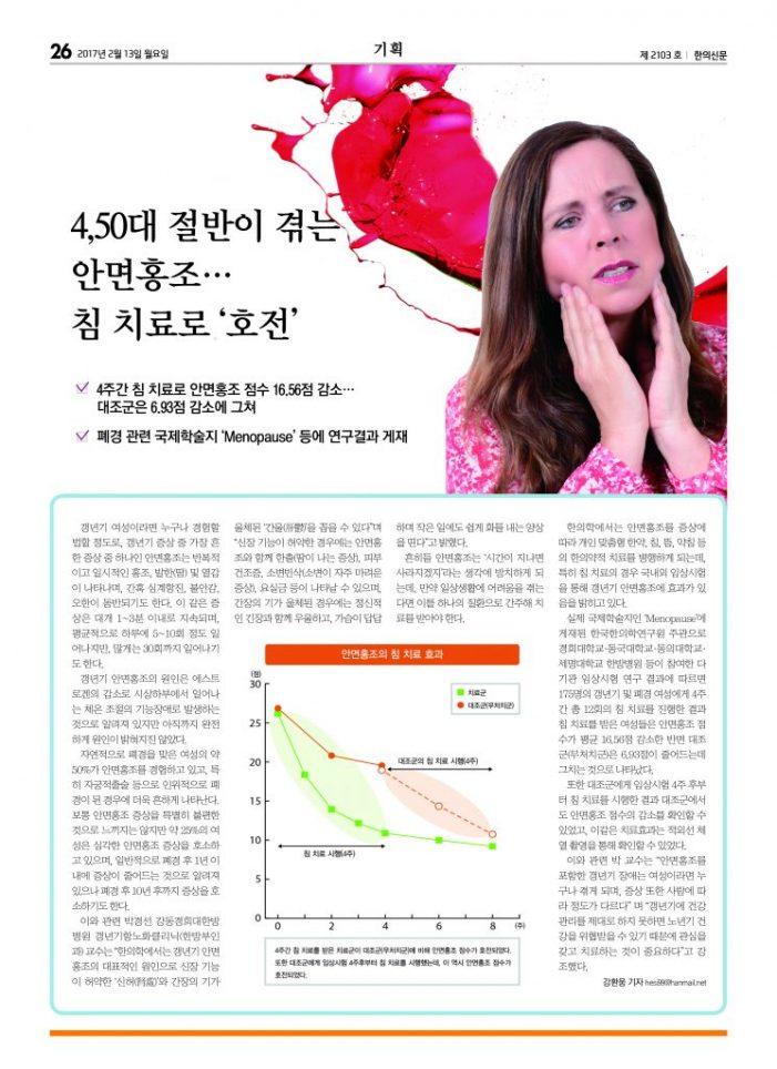 4,50대 절반이 겪는 안면홍조…침 치료로 '호전'