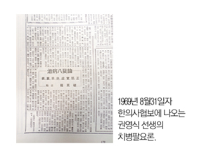 論으로 풀어보는 한국 한의학 (106)