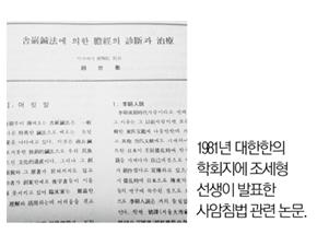 醫史學으로 읽는 近現代 韓醫學 (351)