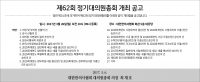 3/26 제62회 대한한의사협회 정기대의원총회