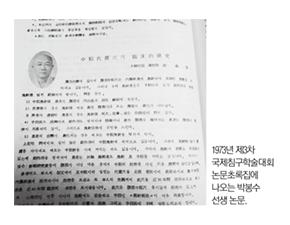 論으로 풀어보는 한국 한의학 (107)