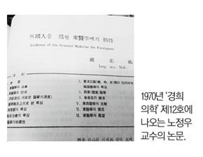 醫史學으로 읽는 近現代 韓醫學 (352)