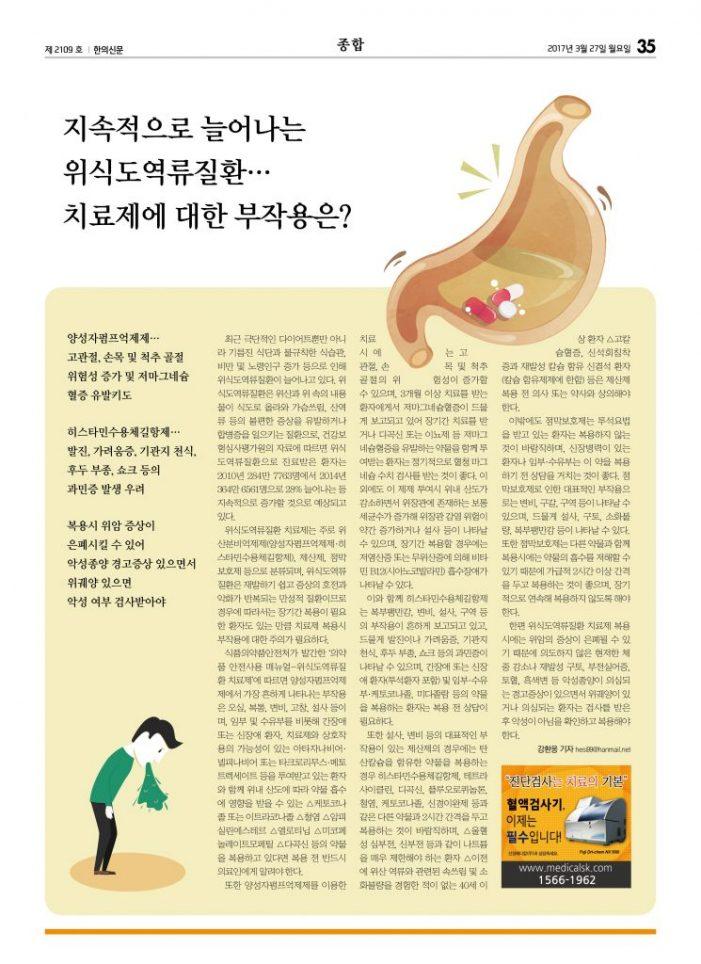 지속적으로 늘어나는 위식도역류질환…치료제에 대한 부작용은?