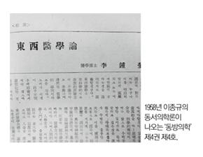 論으로 풀어보는 한국 한의학 (109)