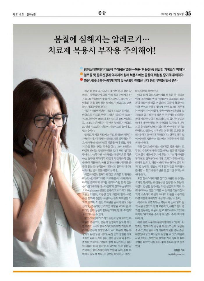 봄철에 심해지는 알레르기…치료제 복용시 부작용 주의해야!