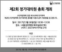 3/26 사단법인 약침학회 제2회 정기대의원총회