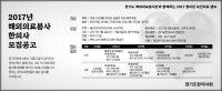~5/8 경기도한의사회 해외의료봉사 한의사 모집