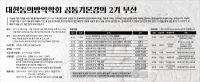4/22~ 대한동의방약학회 공통기본강의 2기(부산)
