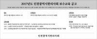 4/29 인천광역시한의사회 보수교육