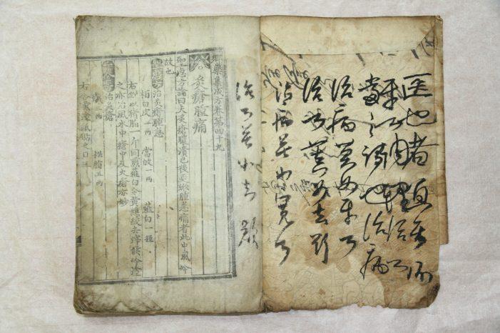 지난 17일 경상남도 문화재로 지정된 산청한의학박물관 소재 한약집성방 제609호와 제610호.
