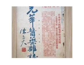 醫史學으로 읽는 近現代 韓醫學 (354)