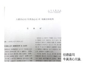 論으로 풀어보는 한국 한의학 (110)