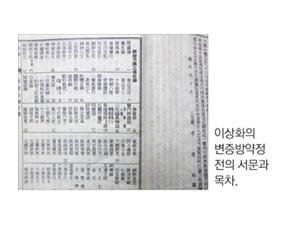 論으로 풀어보는 한국 한의학 (111)