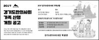 6/11 경기도한의사회 가족 산행