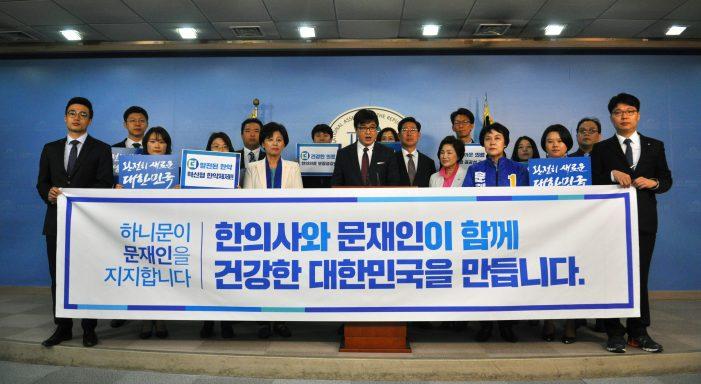 지난달 27일 국회정론관에서 하니문에서 활동하는 김태호 한의사가 문재인 후보 지지선언문을 낭독하고 있다.