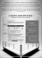 6/17 스포츠한의학회-도핑 방지 교육과 한약 안전성