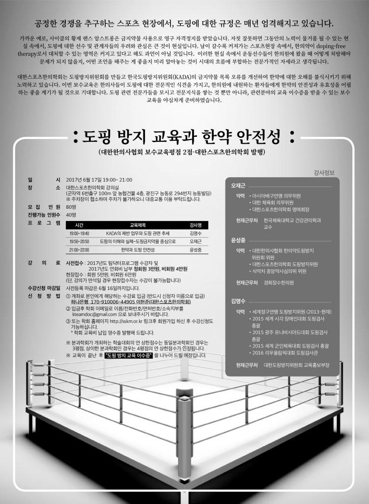 대한스포츠한의학회(8)