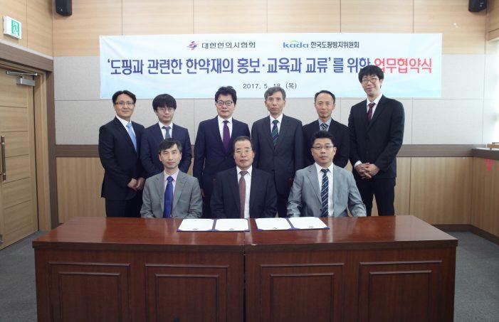 대한한의사협회와 한국도핑방지위원회는 지난 18일 한의학과 도핑에 대한 올바른 정보를 효과적으로 홍보·교육하기 위한 업무협약을 체결했다.