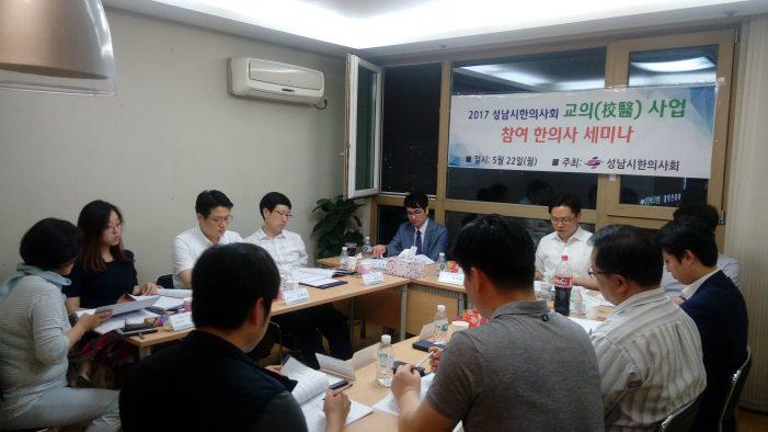 성남시 교의활동 진료 계획을 논의하기 위한 세미나가 지난 22일 성남시한의사회관에서 열리고 있다.