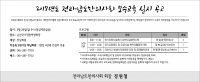 5/28 전라남도한의사회 보수교육