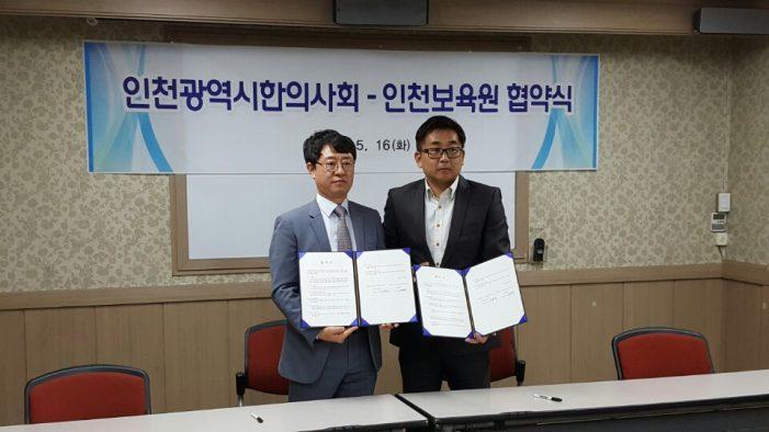 인천광역시한의사회와 인천보육원간 업무협약이 체결되고 있다.