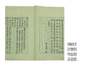 醫史學으로 읽는 近現代 韓醫學 (356)
