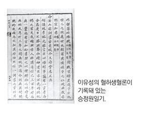 論으로 풀어보는 한국 한의학 (112)